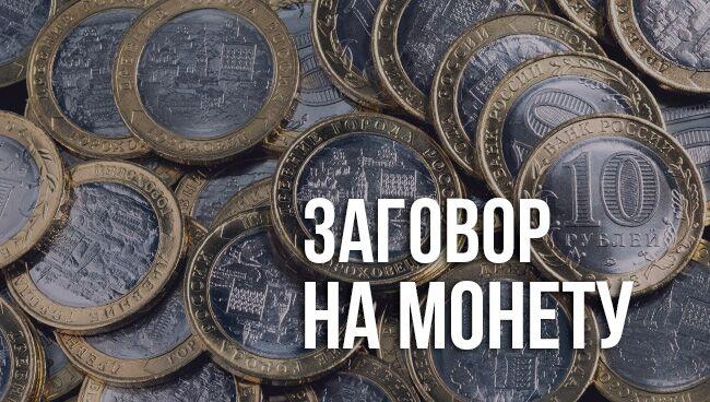 заговор на монету