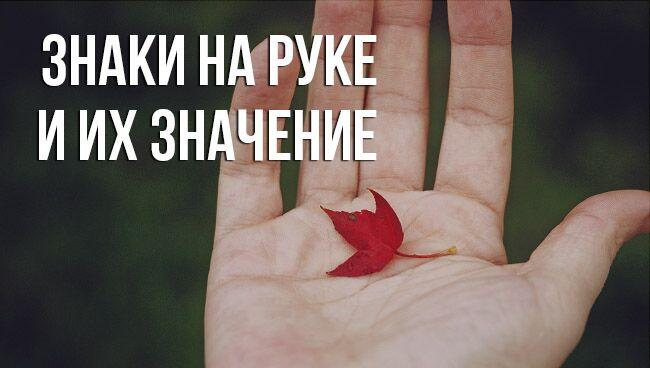 о знаках на руке и их значении в хиромантии