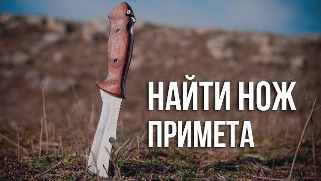 найти нож — примета
