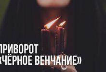 приворот «Чёрное Венчание»