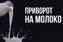 приворот на молоко