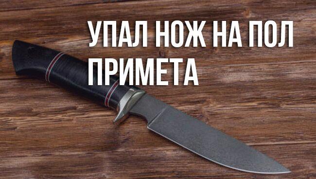 примета «упал нож»