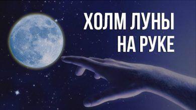 холм Луны на руке