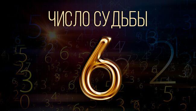число судьбы 6