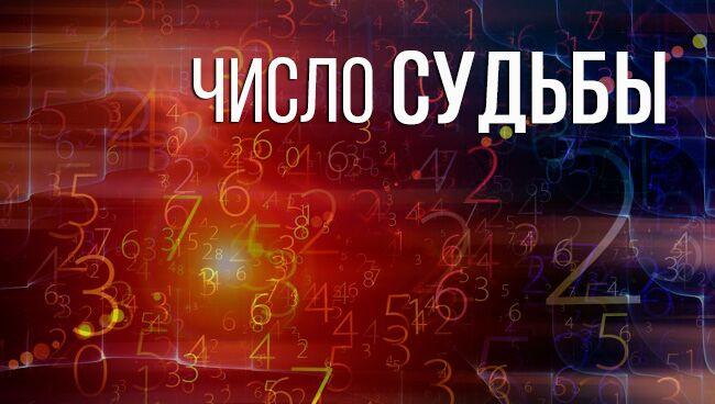 В нумерологии число судьбы