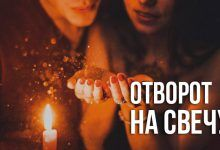 отворот на свечу