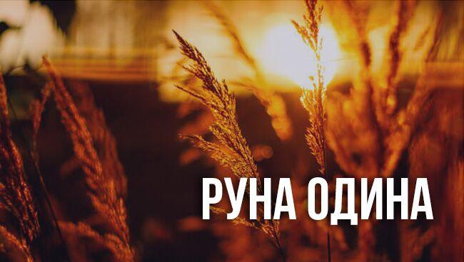руна Одина