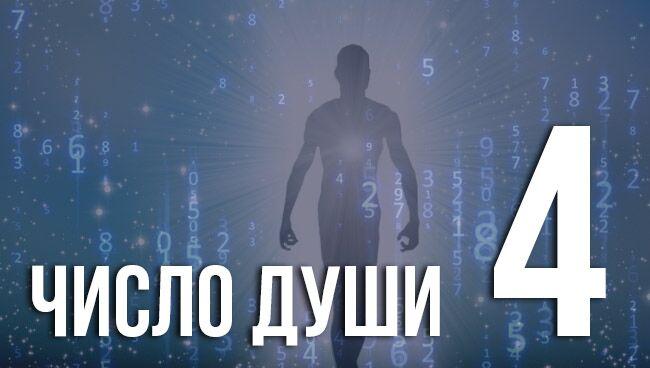 Число души 4