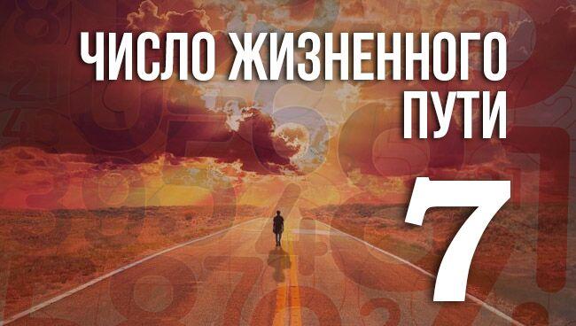 число жизненного пути 7
