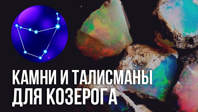 камень-талисман для Козерога