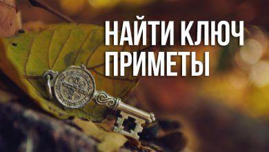к чему примета «найти ключ»