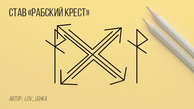 """Став """"Рабский крест"""" для мужчины"""