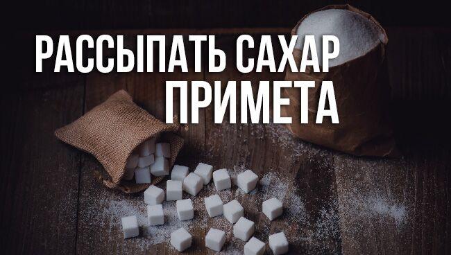примета «рассыпать сахар»