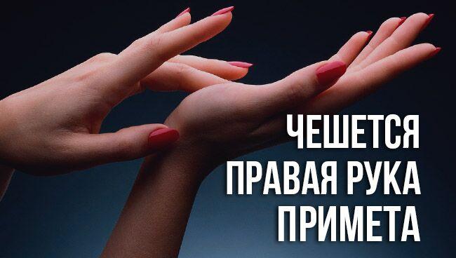 К чему чешется правая ладонь: значение приметы по дням недели у женщин и мужчин