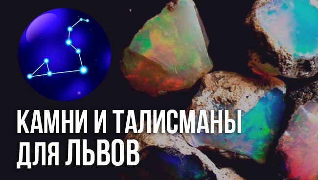 камни и талисманы для знака Лев