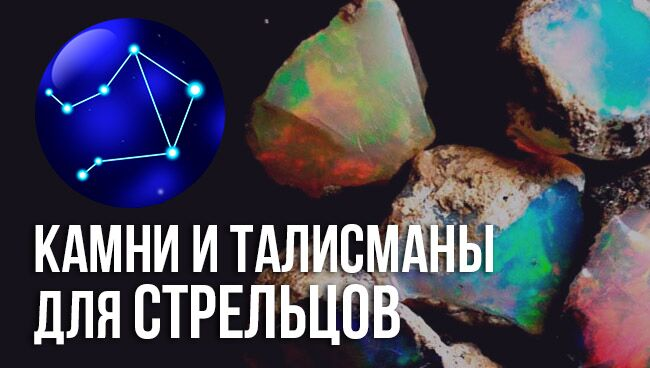 камни-талисманы для Стрельцов