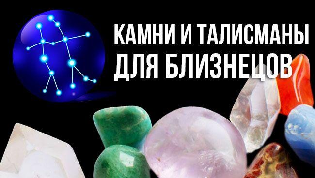 камни и талисманы для Близнецов