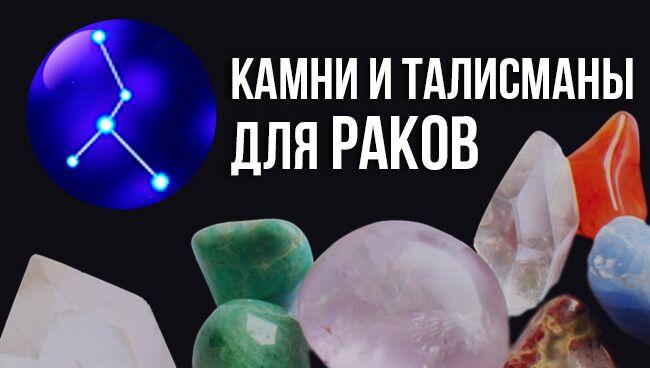 талисманы для знака Зодиака Рак