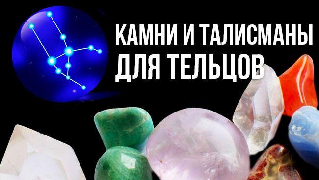 камень-талисман для Тельца