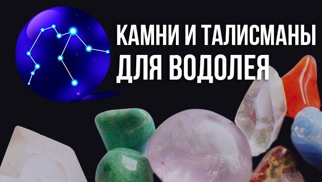 камень-талисман по гороскопу для Водолея