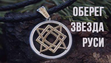 значения славянского оберега Звезда Руси