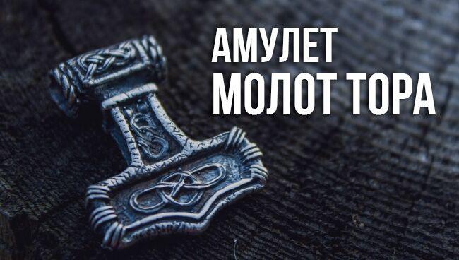 амулет Молот Тора
