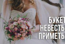 Приметы про свадебный букет: значение, толкование