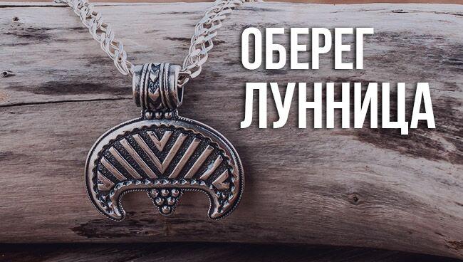 значение славянского оберега лунница