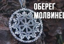 значения славянского оберега молвинец