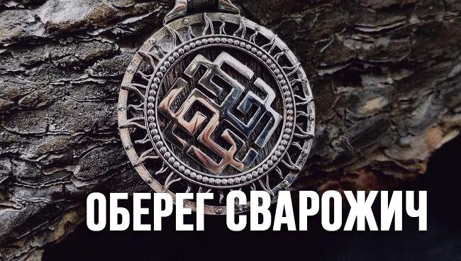 оберег Сварожич