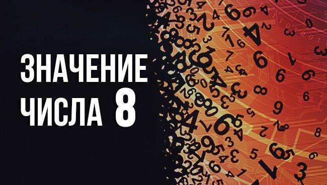 Значение числа 8