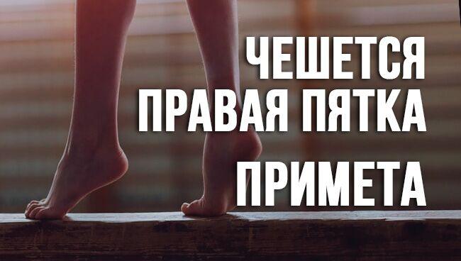 """Примета """"чешется пятка"""""""