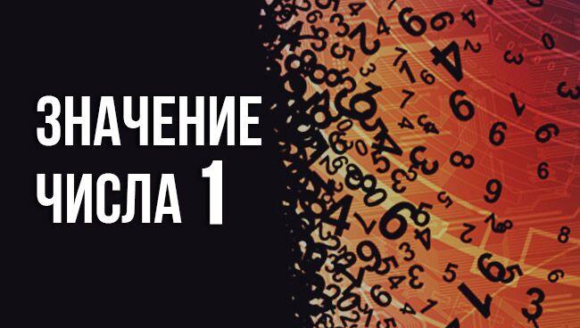 значение числа 1