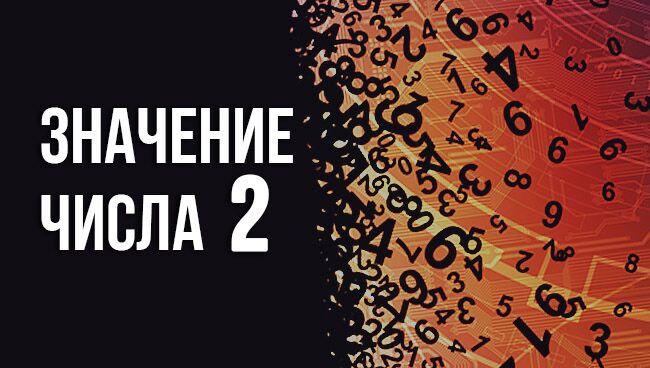 значение числа 2