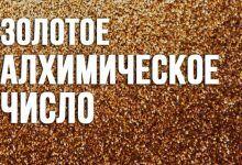 Золотое алхимическое число