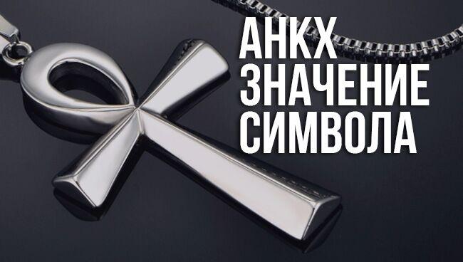 о значении символа Анкх