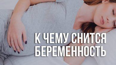 по разным сонникам беременность во сне для женщины