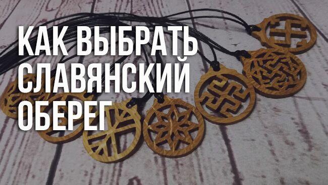 как выбрать славянский оберег