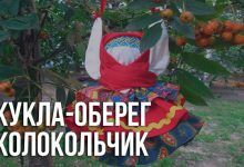 кукла-оберег Колокольчик