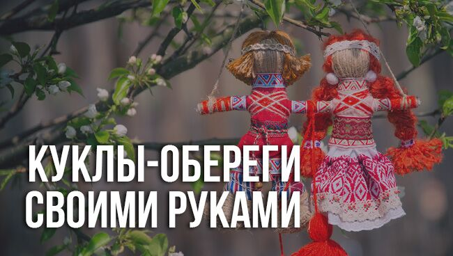 куклы-обереги своими руками из ткани