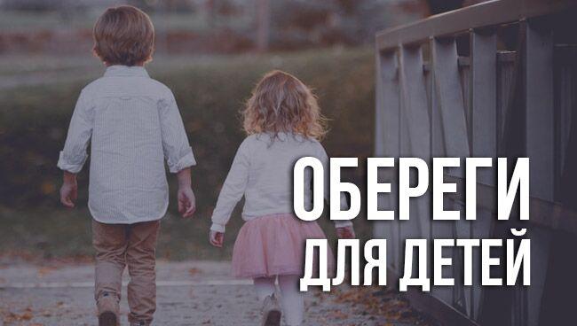 славянских оберегах для детей и их значении