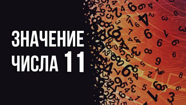 значение числа 11