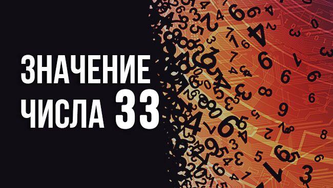 значение числа 33