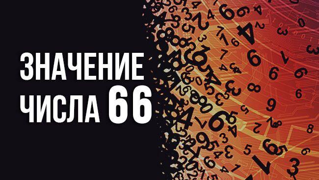 В нумерологии 66