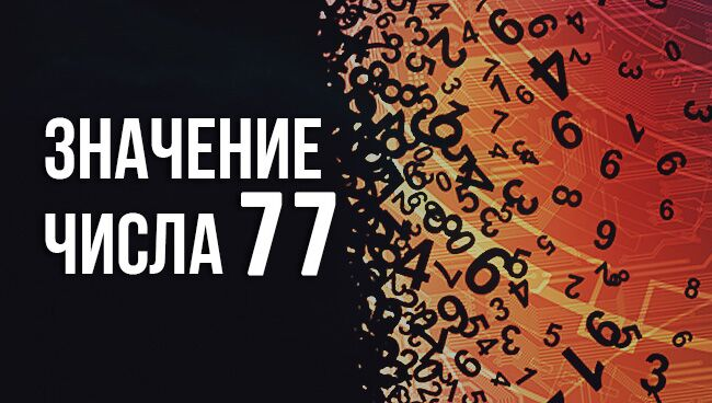 77 в нумерологии