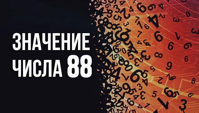 В нумерологии 88