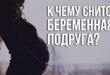 к чему снится беременная подруга