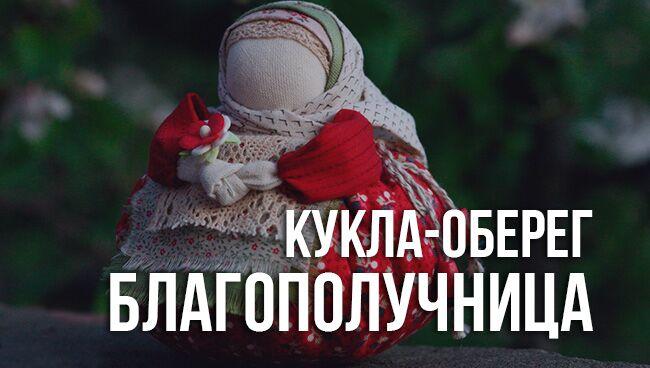 значении куклы-оберега Благополучница