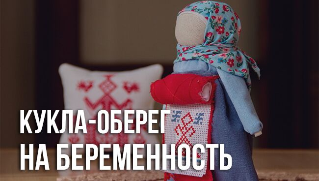 кукла-оберег на беременность