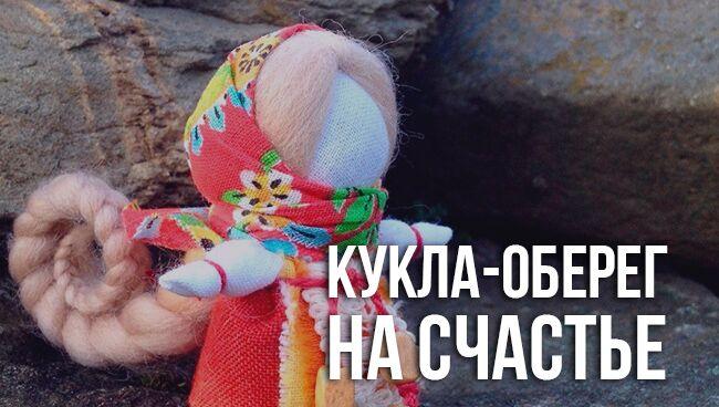 куклы-оберега на счастье